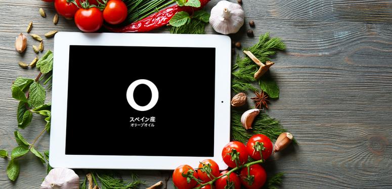 【料理アプリ】オリーブオイルで作るレシピがたくさん!
