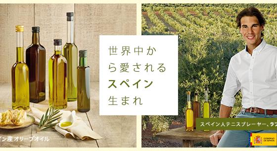 〜世界中から愛されるスペイン生まれ〜スペイン産オリーブオイル、食品、ラファエル・ナダル